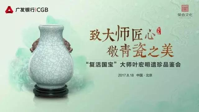 """Pay a tribute to the ingenuity of the master and the beauty of green porcelain"" The connoisseurship of treasures of master Ye Hongming was held in Beijing"