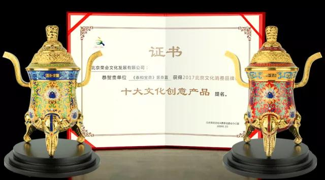 "2017 Beijing cultural consumption brand list released that the ""Taihe Baoding"" cloisonne got the honour of the nominated brand of ""Top ten cultural and creative products"""
