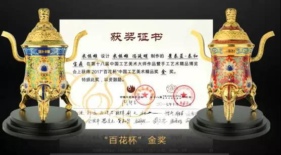 """Taihe Baoding"" cloisonne won 2017 extra quality national champion of ""all sorts of flowers cup"" and ""national craftsman cup"""