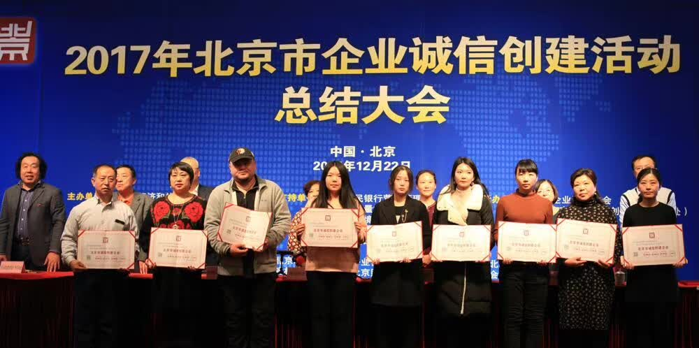 "Beijing Rong Hui Arts Center won the honorable title of ""Beijing honest creation of enterprise"" in 2017"