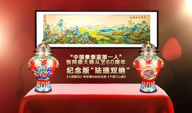"Zhang Tonglu, the master of the ""national rites"", helped made in China 2025 ""Enamel double excellence"" pays a tribute to the great age"