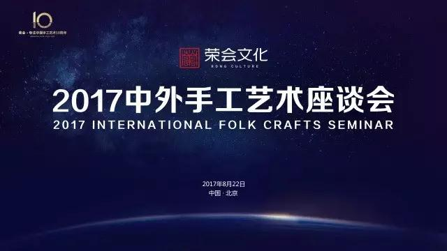 The 2017 symposium of Chinese and foreign craftsmanship was held in Beijing. The celebration of the 10th anniversary of Beijing Rong Hui Arts Center is about to begin